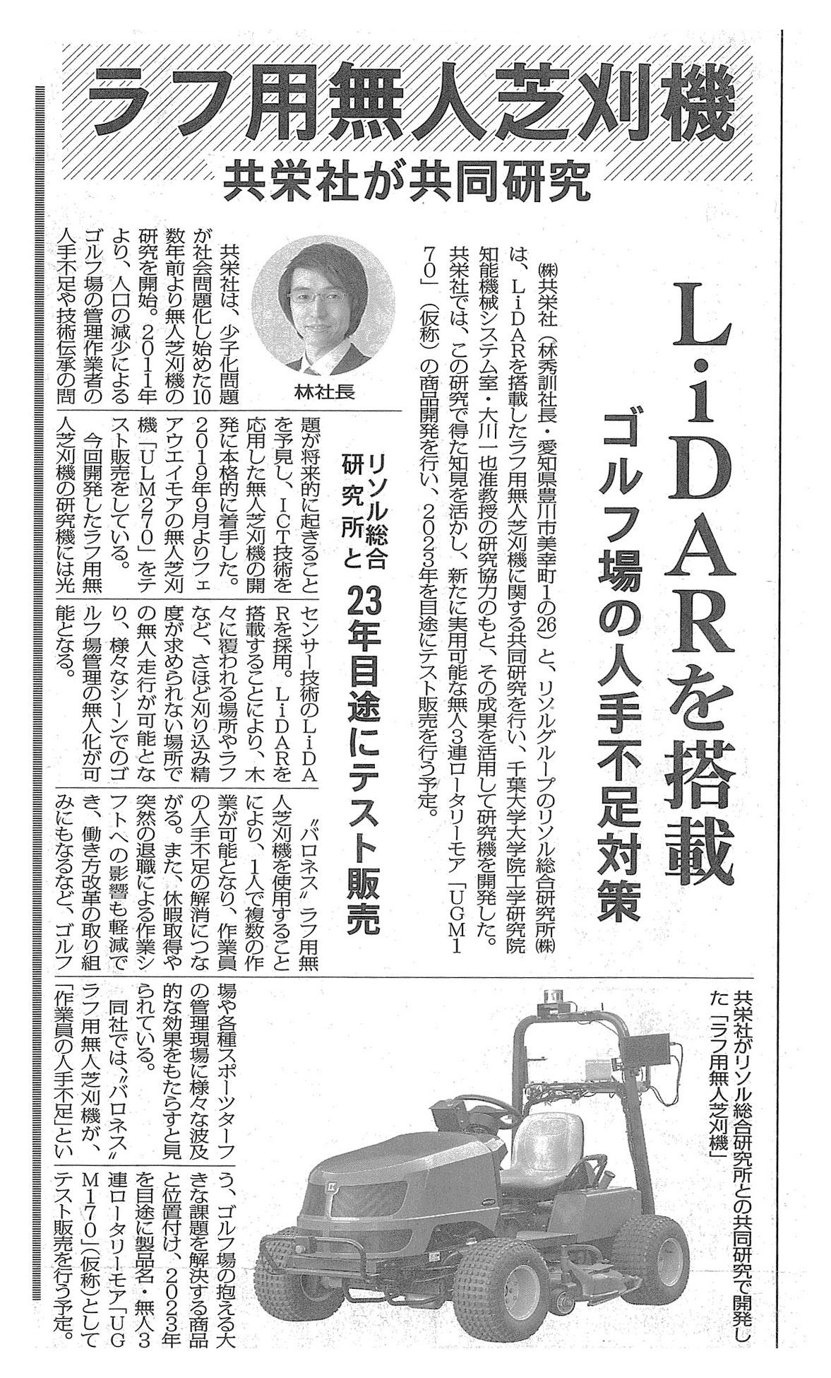 農経しんぽう無人芝刈機記事