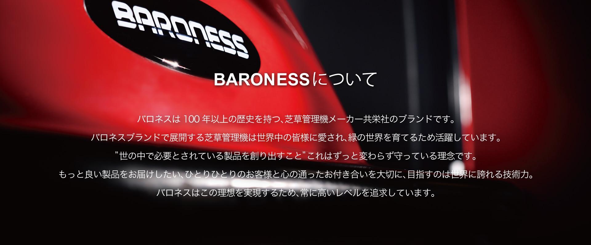 バロネスについて バロネスは100年以上の歴史を持つ、芝草雁来メーカー共栄社のブランドです