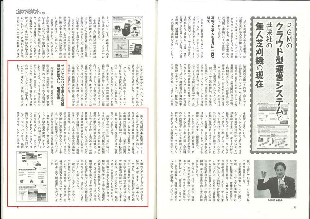 月刊ゴルフマネジメント2020年02月号(PGM_Teela・無人芝刈機導入)