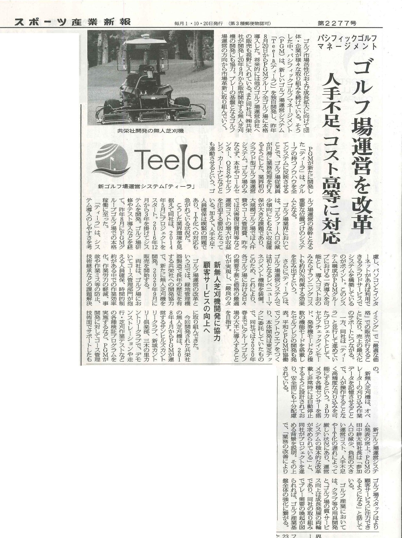 スポーツ産業新報2020年01月10日号(PGM_新ゴルフ場運営システム・無人芝刈機導入)