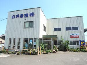 白井農機株式会社